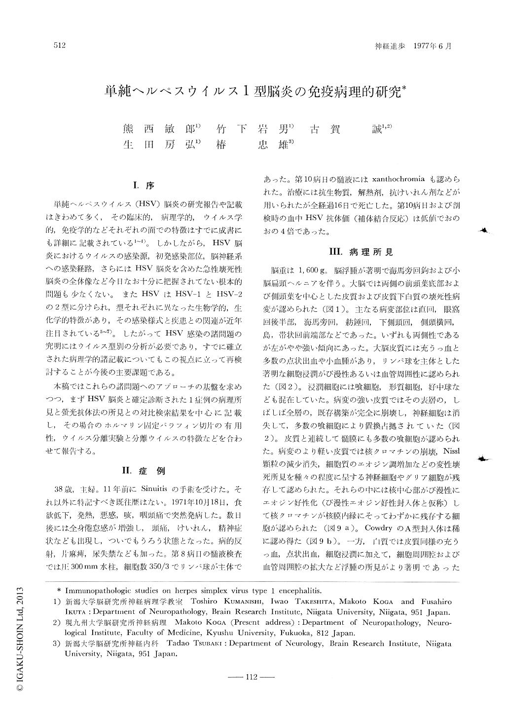 Shinkei Kenkyu no Shinpo                                                                                                                              Volume 21, Issue 3                                                                                                                            (June 1977)                                                                                                                                                                                                    神経研究の進歩                                                                                                                            21巻3号                                                                                                                            (1977年6月)                                                                                                                                                        Japanese                                        English