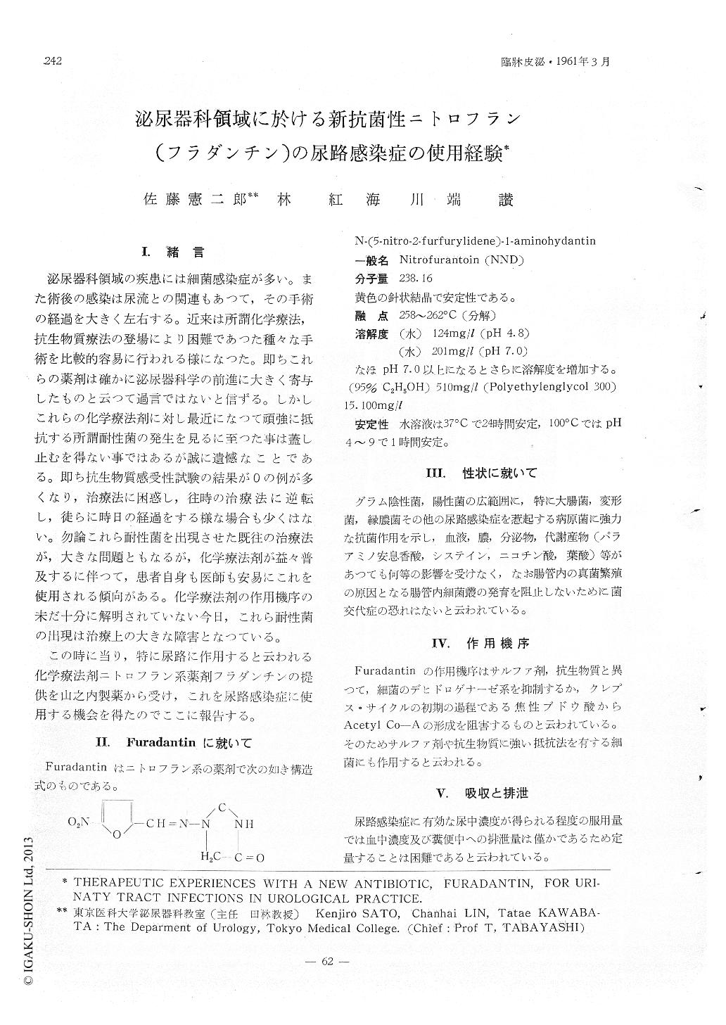 感染 尿 抗生 剤 路