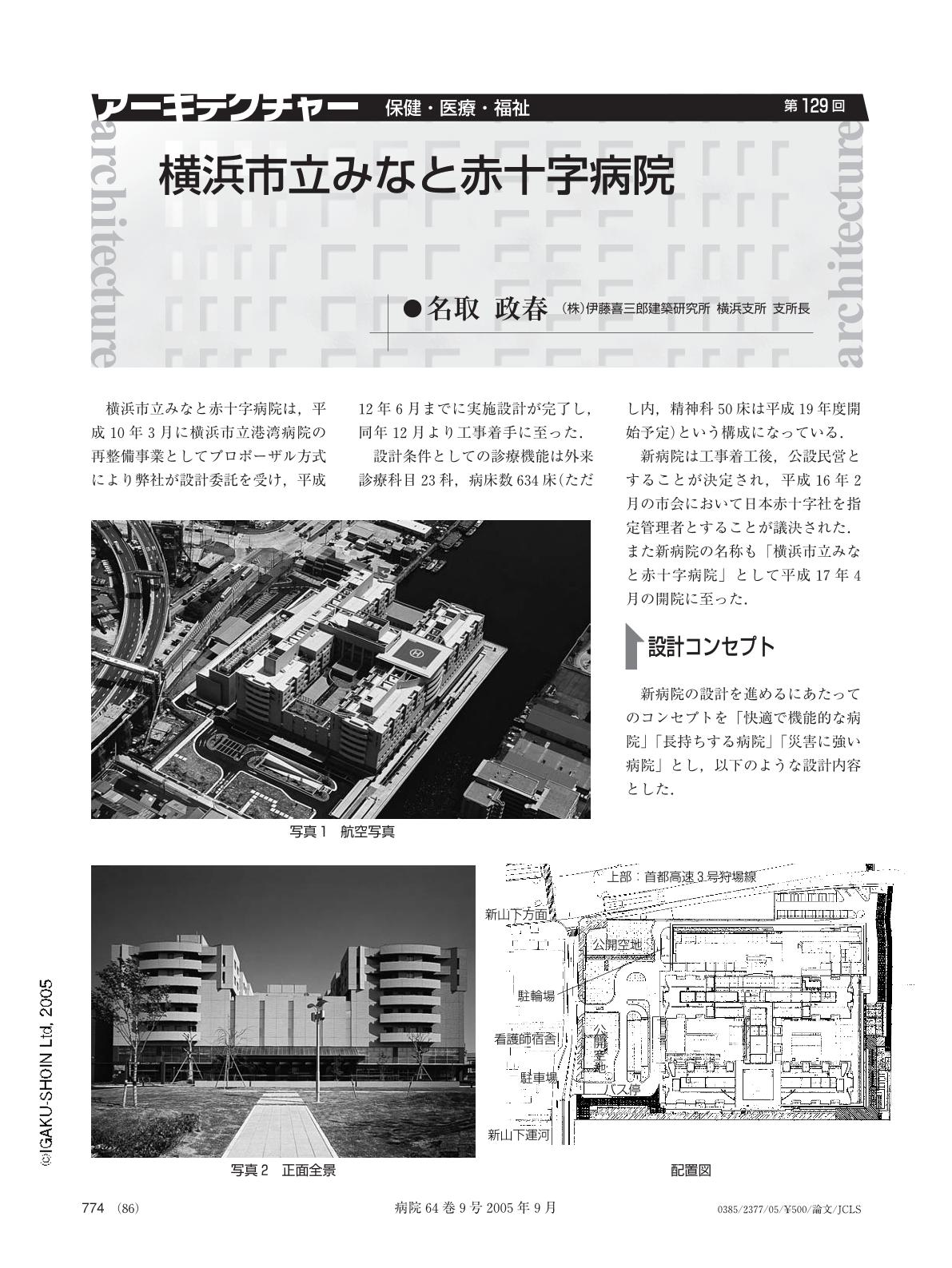 みなと 赤十字 病院 横浜