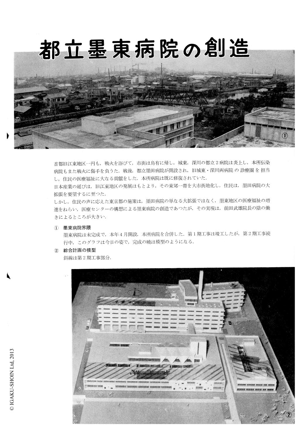 墨東 病院 区 墨田