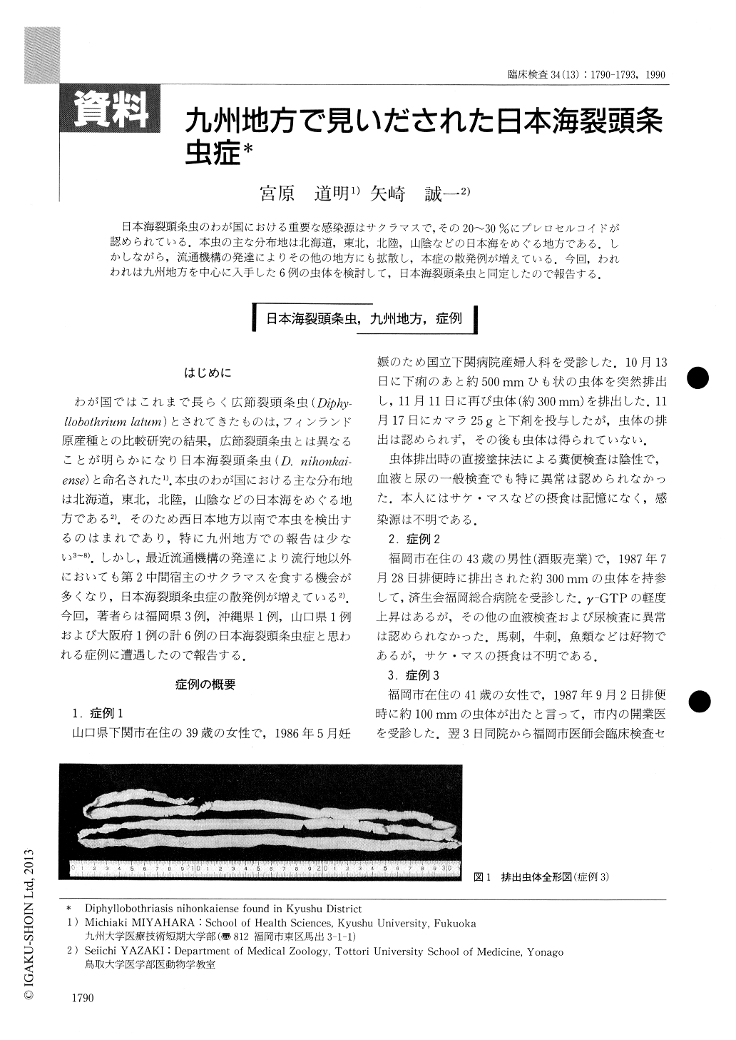 虫 日本 海 条 裂 頭 わが国における条虫症の発生状況