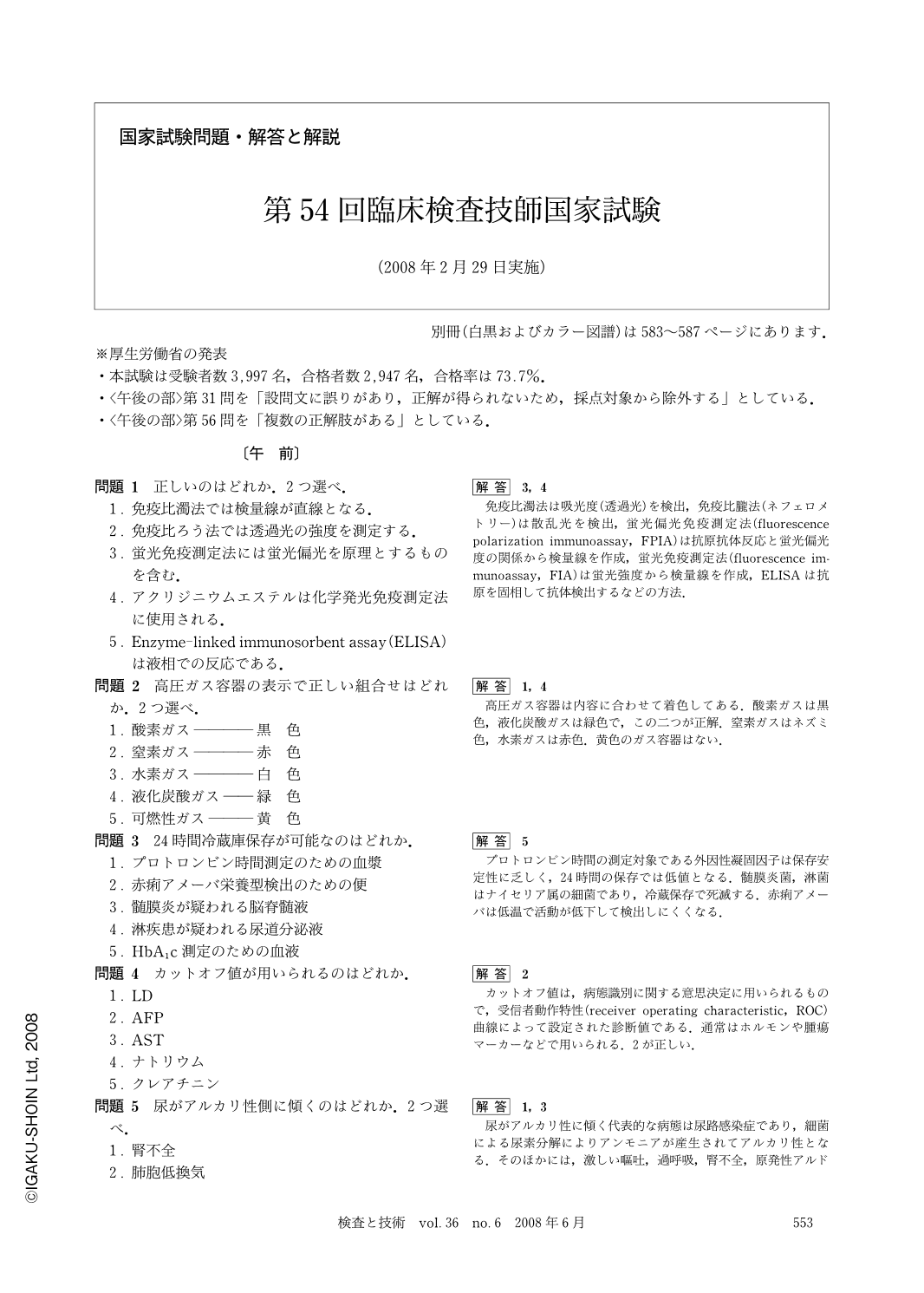 国家 試験 臨床 回 66 技師 検査