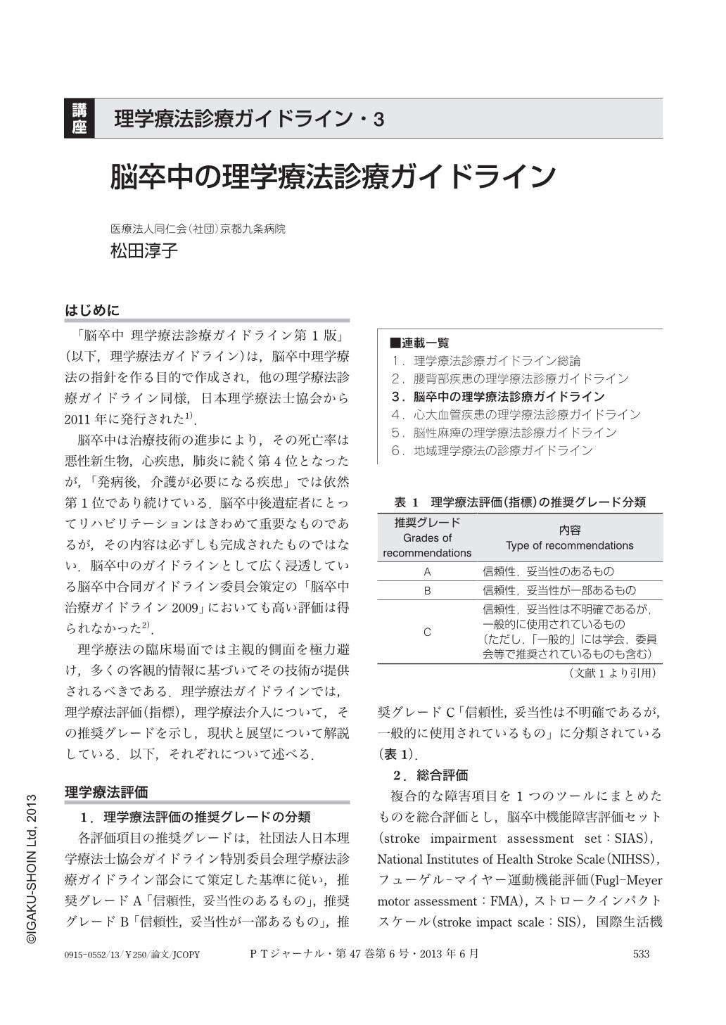 療法 ガイドライン 理学 日本理学療法士協会より―新人理学療法士職員研修ガイドラインの発行