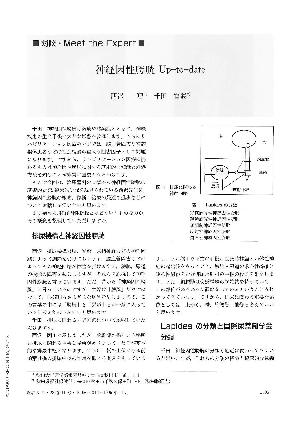 治療 神経 因 性 膀胱