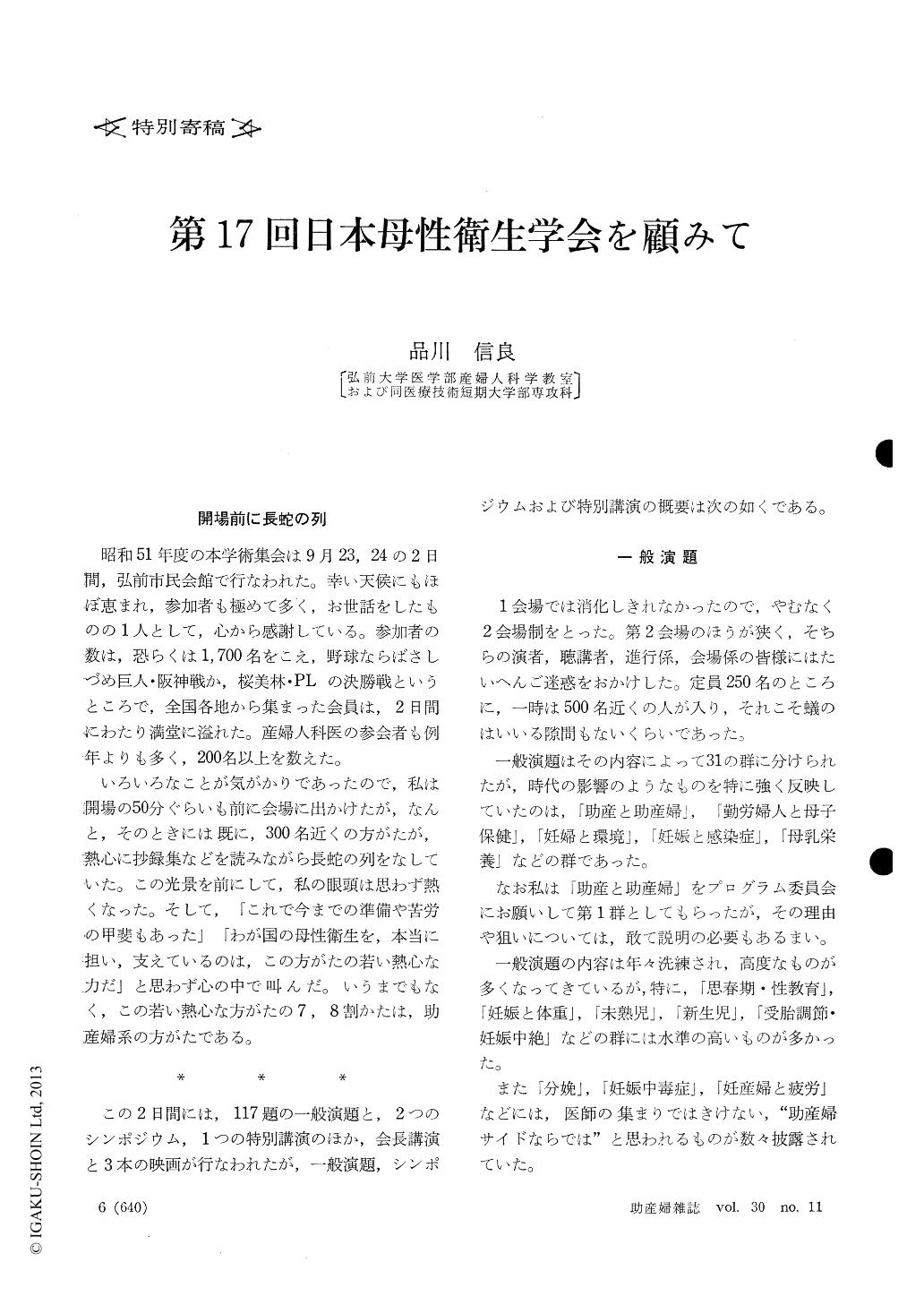 母性 衛生 学会 日本