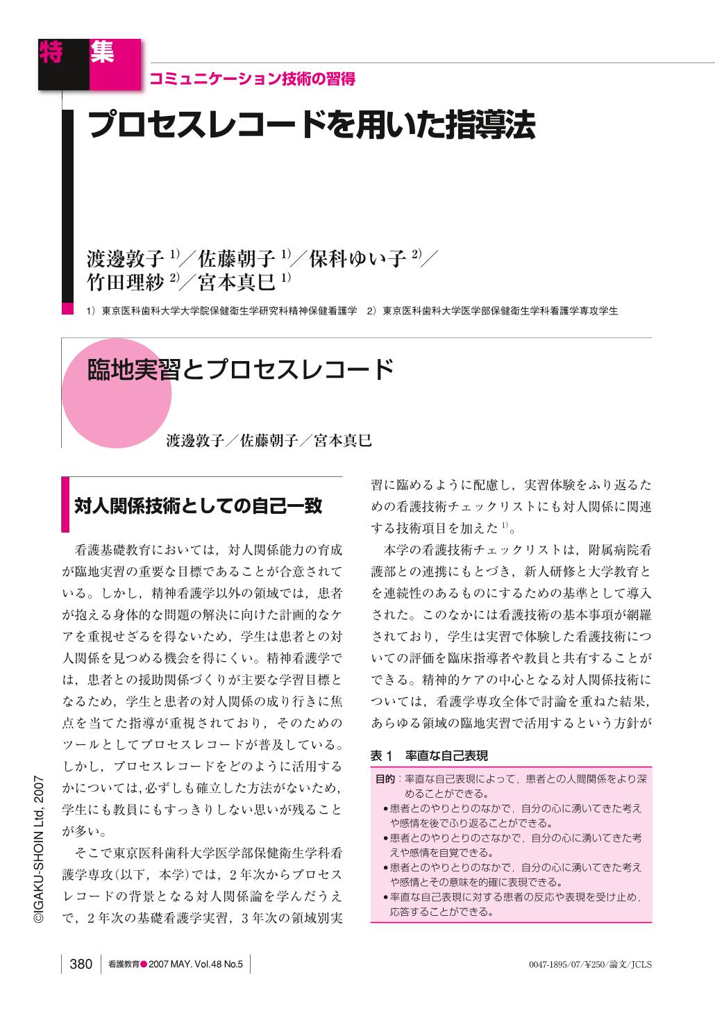 レコード 看護 プロセス プロセスレコード【ナース専科】