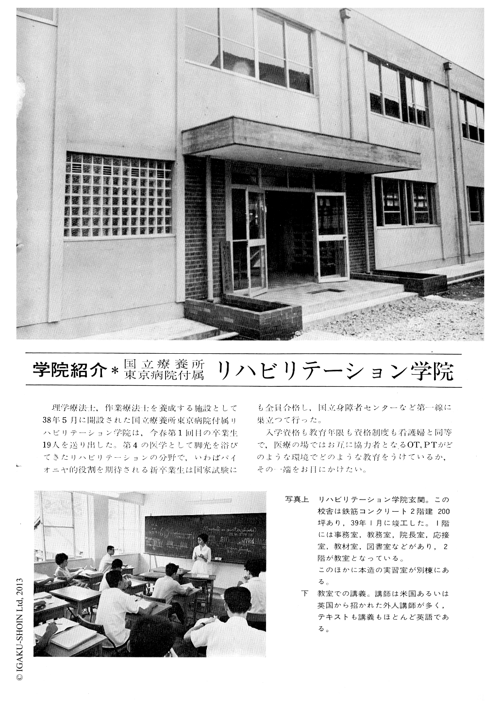 病院 東京 病院 機構 国立