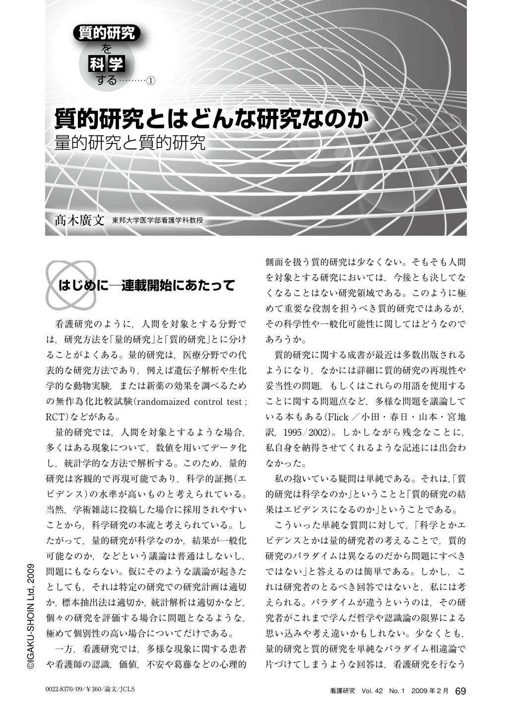 KANGO-KENKYU                                                                                                                              Volume 42, Issue 1                                                                                                                            (February 2009)                                                                                                                                                                                                    看護研究                                                                                                                            42巻1号                                                                                                                            (2009年2月)