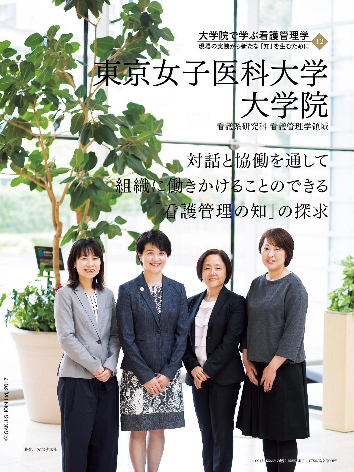 東京 女子 医科 大学 看護 学部