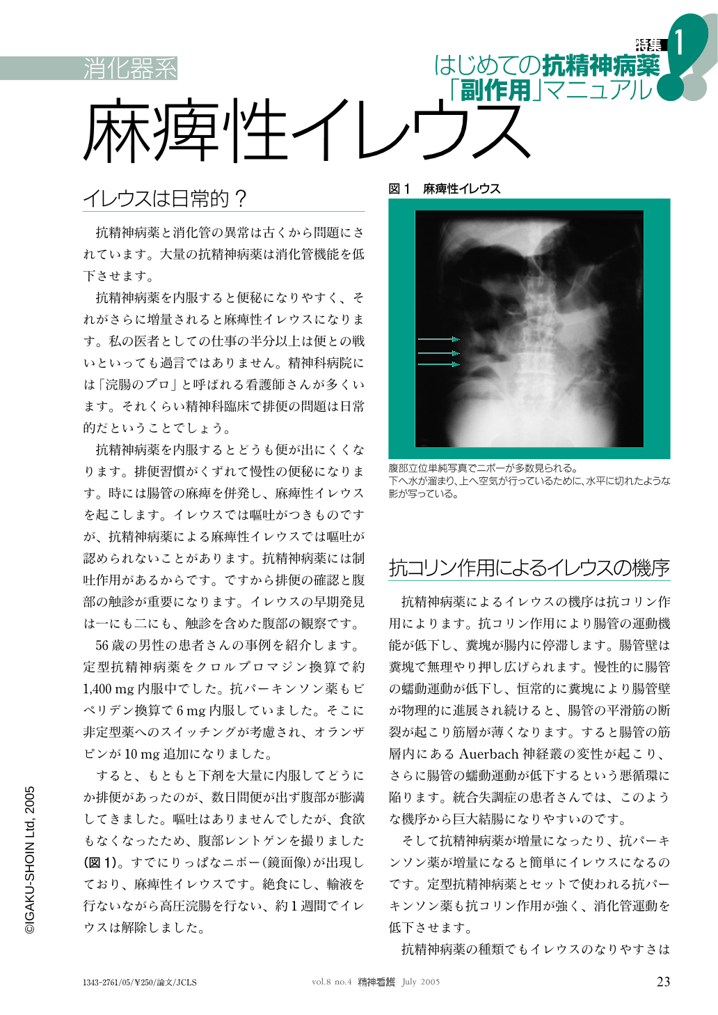【楽天市場】看護過程 関連図 本の通販