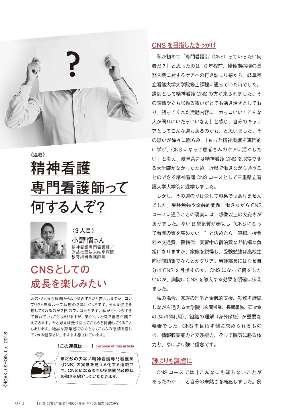 cnsとしての成長を楽しみたい 精神看護 21巻1号 医書 jp