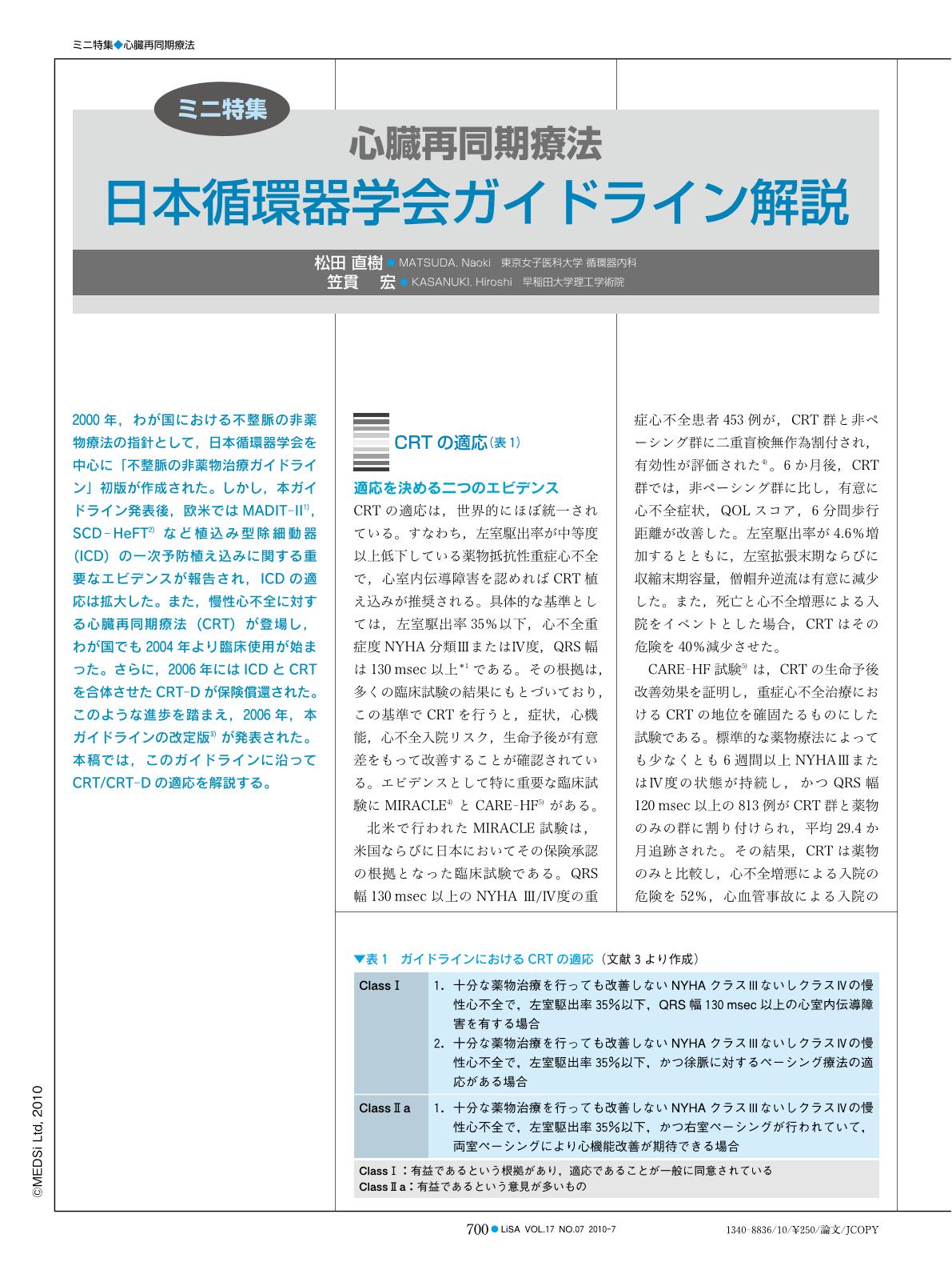 循環 器 ガイドライン 日本 学会