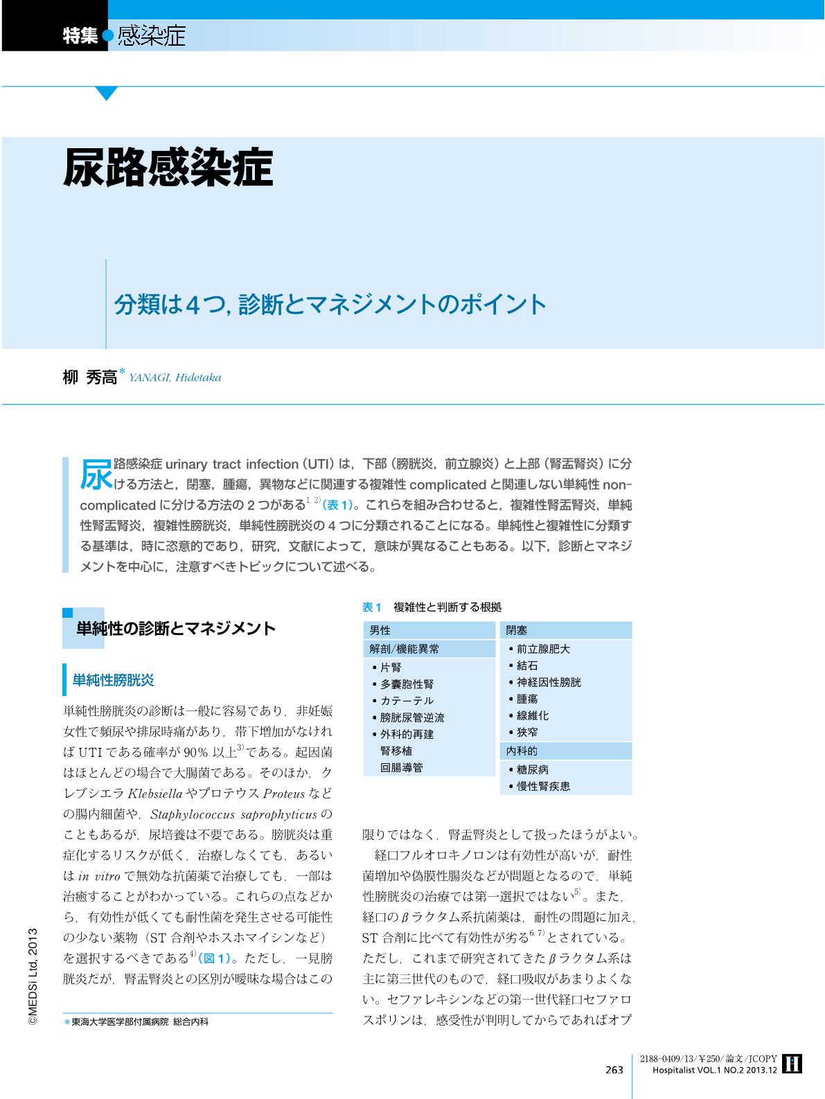 性 路 症 尿 複雑 感染 尿路感染症に対するセフェム系、キノロン系の有効性