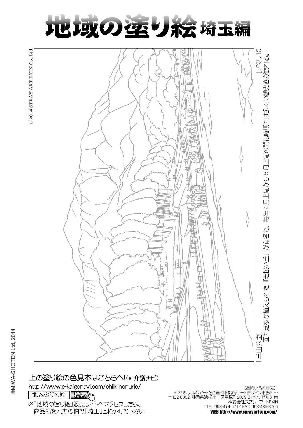 地域の塗り絵 作業療法ジャーナル 48巻5号 医書jp
