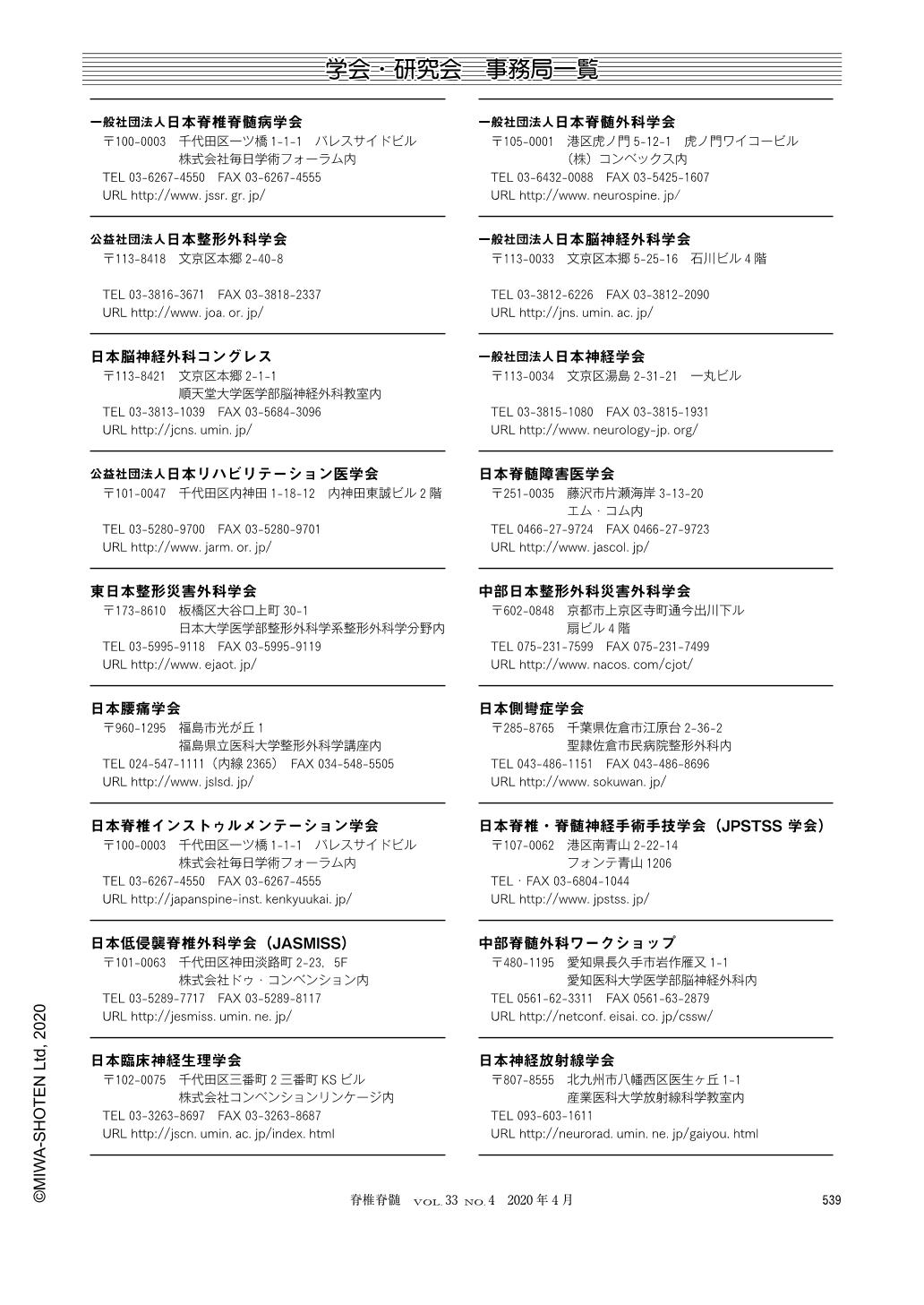 脊椎 脊髄 2020 日本 病 学会 開催方針のご案内