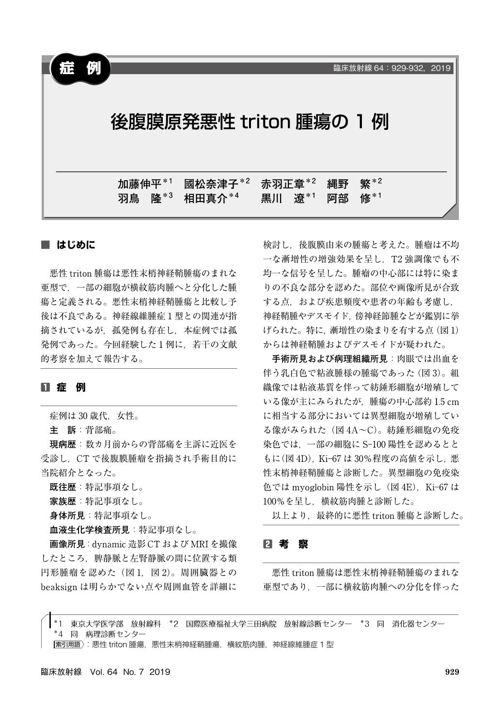 悪性 トリトン 腫瘍