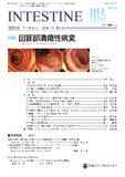 INTESTINE17-4_cover.jpg