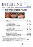 INTESTINE23-4_cover.jpg